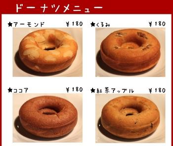 donut_menu_2_1 (2).jpg