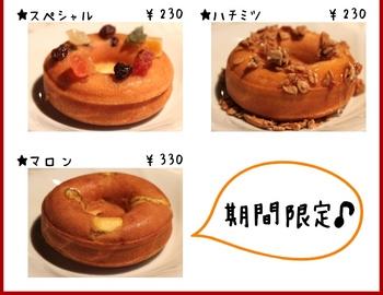 donut_menu_2_4 (2).jpg
