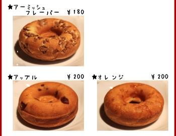 donut_menu_2_2 (2).jpg