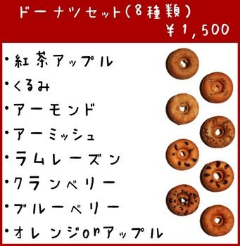 donut_menu_5.jpg